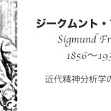 ジークムント・フロイト(Sigmund Freud)