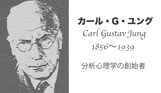 カール・グスタフ・ユング(Carl Gustav Jung)