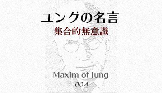 ユングの名言004-集合的無意識-