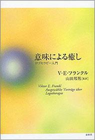 『意味による癒し』(V・E・フランクル 春秋社)の表紙画像