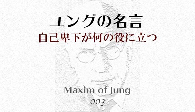 ユングの名言003自己卑下が何の役に立つ