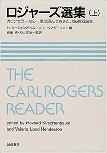 ロジャーズ選集―カウンセラーなら一度は読んでおきたい厳選33論文〈上〉(誠新書房)