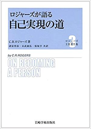 『ロジャーズが語る自己実現の道 (ロジャーズ主要著作集)』(岩崎学術出版社)