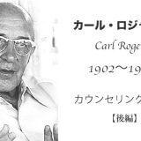 カール・ロジャーズ(Carl Rogers)【後編】