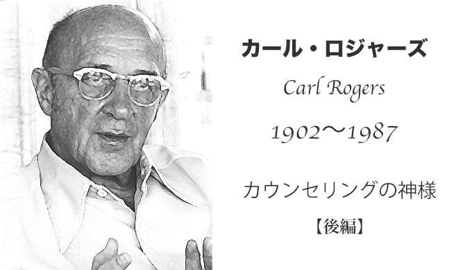 カール・ロジャーズ【後編】