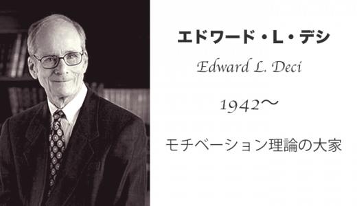 エドワード・L・デシ(Edward L. Deci )