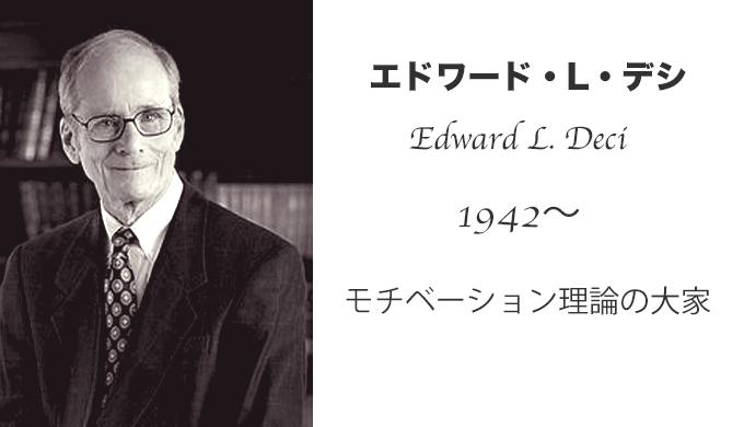 エドワード・デシTOP画像