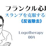 スランプを克服する考え方(反省除去)-フランクル心理学004-