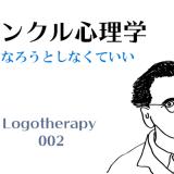 幸せになろうとしなくていい-フランクル心理学002-