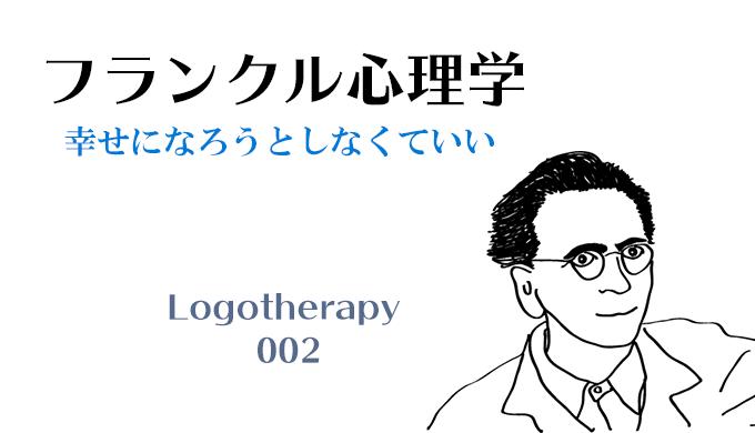フランクル心理学TOP002画像