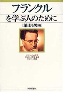 『フランクルを学ぶ人のために』(山田邦男[編]世界思想社)表紙画像