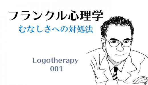 むなしさへの対処法-フランクル心理学001-