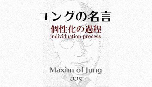 ユングの名言005-個性化・自己実現-