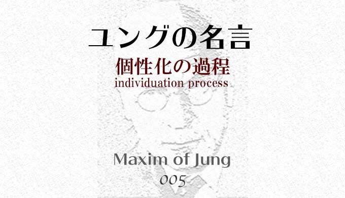ユングの名言005個性化の過程