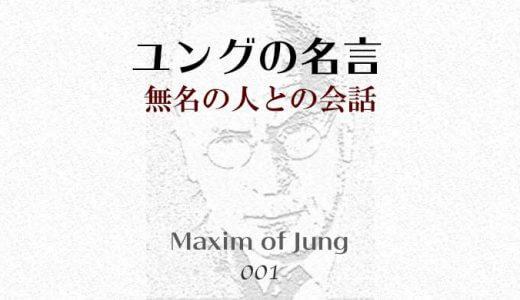 ユングの名言001-無名の人との会話-