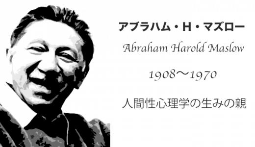 アブラハム・ハロルド・マズロー(Abraham Harold Maslow)