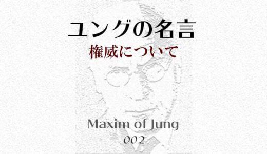 ユングの名言002-権威について-