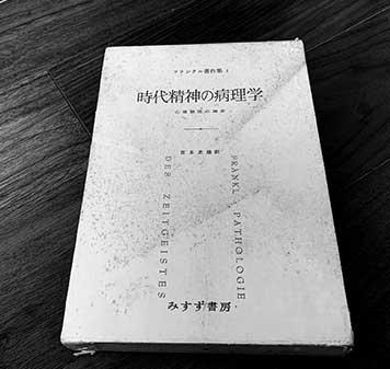 『時代精神の病理学』(V・E・フランクル[著] 宮本忠男[訳]  みすず書房)の表紙画像
