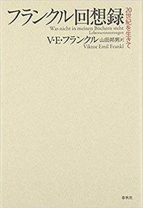 『フランクル回想録』(V・E・フランクル[著]、山田邦男[訳] 春秋社)の表紙画像