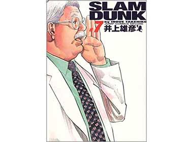 『スラムダンク』完全版 7(井上雅彦 集英社)
