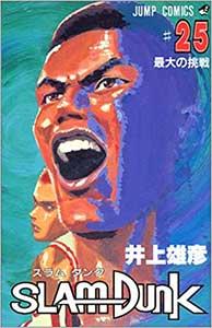 『スラムダンク 25巻』(井上雅彦 集英社)