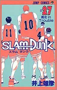 『SLAM DUNK 27巻』(井上雅彦 集英社)